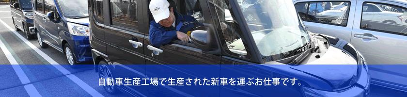 自動車生産工場で生産された新車を運ぶお仕事です。